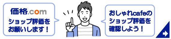 価格コムおしゃれcafeのショップ評価