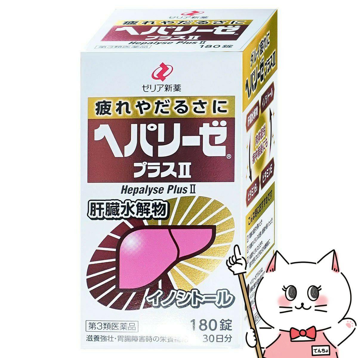 ビタミン剤、栄養剤
